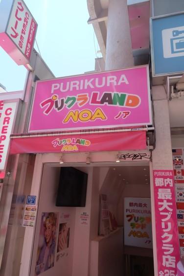 Purikura